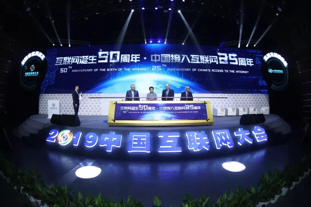 纪念互联网诞生50周年和中国全功能接入互联网25周年