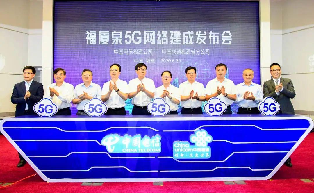 重磅!电信联通合作共建传捷报 福建福厦泉5G网络正式建成!